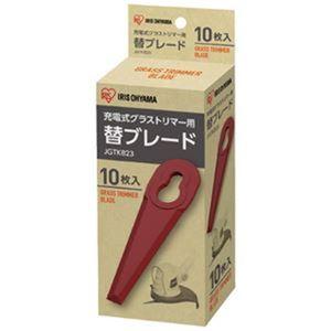 (まとめ)アイリスオーヤマ グラストリマー用替ブレード JGTKB23【×10セット】 - 拡大画像