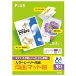 (まとめ)プラス カラーレーザー用紙PP-120WX-M【×10セット】