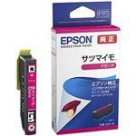 (まとめ)エプソン インクカートリッジSAT-Mマゼンタ【×3セット】