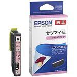 (まとめ)エプソン インクカートリッジSAT-LMライトマゼンタ【×3セット】