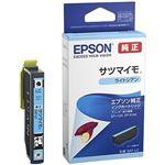 (まとめ)エプソン インクカートリッジSAT-LCライトシアン【×3セット】