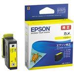 (まとめ)EPSON インクカートリッジKAM-Y イエロー【×3セット】