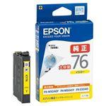 (まとめ)EPSON インクカートリッジ ICY76 イエロー【×3セット】