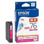 (まとめ)EPSON インクカートリッジ ICM76 マゼンタ【×5セット】