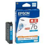(まとめ)EPSON インクカートリッジ ICC76 シアン【×3セット】