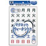 (まとめ)マグエックス マグネットウィークシート MSW-7LL 特大【×20セット】