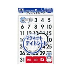 (まとめ)マグエックス マグネットデイトシート MSD-31B 大【×10セット】 - 拡大画像
