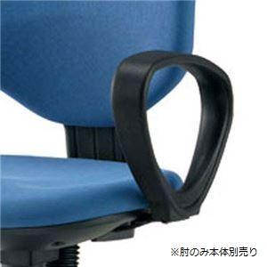 チトセ イス用肘セット BIT-CX43 ヒジ