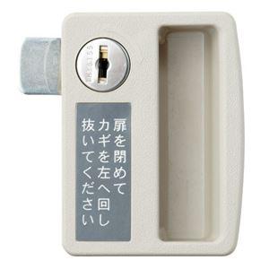 日本統計機 ロッカー プラキューブ 鍵