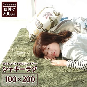 ラグマット 洗える 1畳 長方形(100×200cm) モスグリーン 【やさしいマイクロファイバーシャギーラグ】 〔北欧風 丸洗い カーペット〕 - 拡大画像