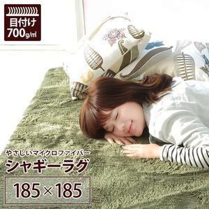 ラグマット 洗える 正方形(185×185cm) モスグリーン 【やさしいマイクロファイバーシャギーラグ】 〔北欧風 丸洗い カーペット〕 - 拡大画像