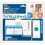 【訳あり・在庫処分】ELPA(エルパ) ワイヤレスチャイム ランプ付き受信器セット EWS-2001