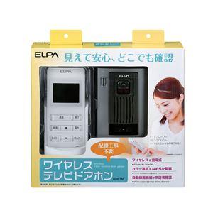 ELPA(エルパ) ワイヤレステレビドアホン WDP-100 - 拡大画像