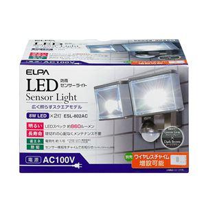 ELPA(エルパ) 屋外用センサーライト AC電源 8wLED 2灯 ESL-802AC - 拡大画像