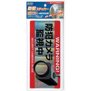 (業務用セット) ELPA ステッカー カメラ 大 AST-S05 【×20セット】 - 拡大画像