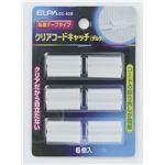 (まとめ) ELPA クリアーコードキャッチ デルタ CC-02B(デルタ) 6個【×30セット】