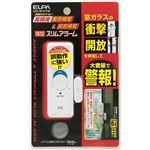 (業務用セット) ELPA 薄型ウインドウアラーム 衝撃&開放検知 パールホワイト ASA-W13(PW) 【×3セット】