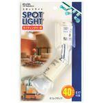 (業務用セット) ELPA ライティングバー用スポットライト ミニレフ球 電球 40W E17 アイボリー LRS-BMR40B(IV) 【×5セット】