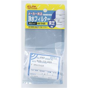 (業務用セット) ELPA 製氷機浄水フィルター 東芝冷蔵庫用 440-73-625H 【×20セット】