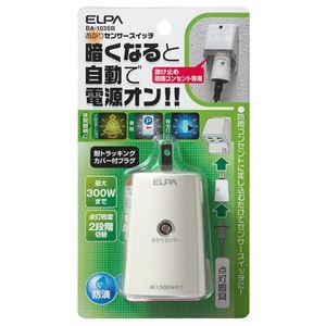 (業務用セット) ELPA あかりセンサースイッチ BA-103SB 【×10セット】 - 拡大画像