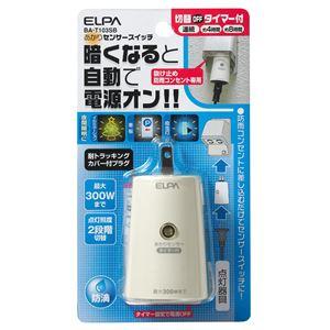 (業務用セット) ELPA あかりセンサースイッチ タイマー付 BA-T103SB 【×3セット】 - 拡大画像