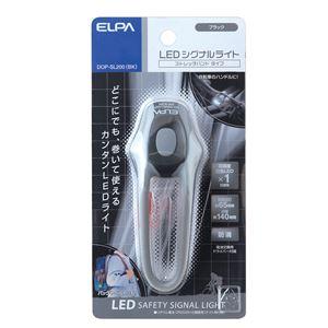 (業務用セット) ELPA LEDシグナルライト ストレッチ型 ブラック DOP-SL200(BK) 【×5セット】 - 拡大画像