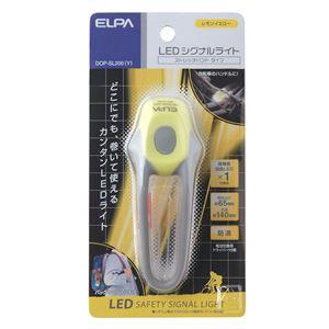 (業務用セット) ELPA LEDシグナルライト ストレッチ型 イエロー DOP-SL200(Y) 【×5セット】 - 拡大画像