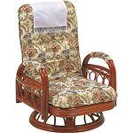 リクライニングチェア/360度回転座椅子 【座面高26cm】 木製(籐) 肘付き