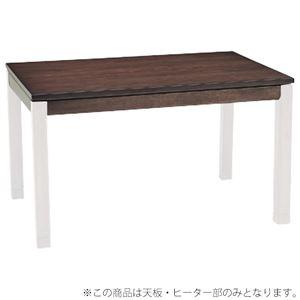 【天板のみ】こたつテーブル天板部(脚以外) 長方形 幅120cm 本体 木製(ウォールナット)