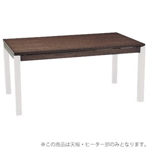 【天板のみ】こたつテーブル天板部(脚以外) 長方形 幅150cm 本体 木製(ウォールナット)