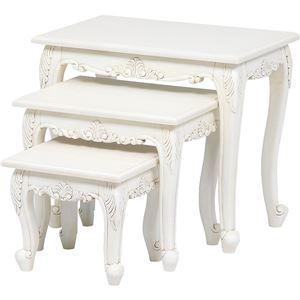 ネストテーブルセット 木製 3個セット アンティークホワイト 『ヴィオレッタシリーズ』