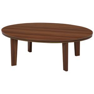 カジュアルこたつテーブル 本体 【楕円形/ブラウン】 幅105cm リバーシブル天板 木目調 『アベル』 - 拡大画像