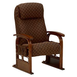 高座椅子 籐製肘付き 手元レバー式/背:12段リクライニング ブラウン