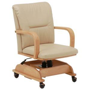 回転昇降式こたつ椅子/パーソナルチェア 【キャスター付き】 ナチュラル 肘付き ロッキング機能 - 拡大画像
