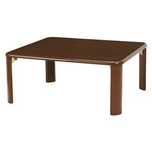 【訳あり・在庫処分】折りたたみテーブル/ローテーブル 【長方形/幅75cm】 ダークブラウン 木製 木目調