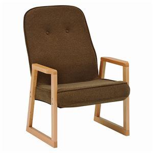 コンパクト高座椅子/パーソナルチェア 【ブラウン】 肘付き 座面高39cm  - 拡大画像