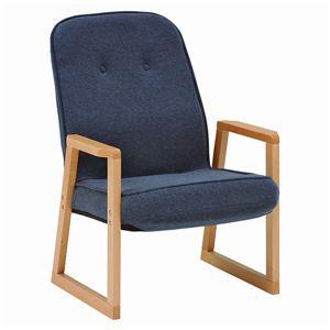 コンパクト高座椅子/パーソナルチェア 【ネイビー】 肘付き 座面高39cm  - 拡大画像