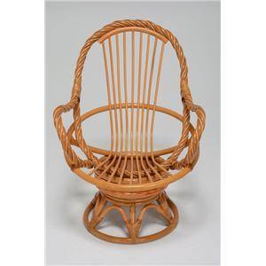 回転座椅子/パーソナルチェア 肘付き 籐使用 ツイスト仕様ポール