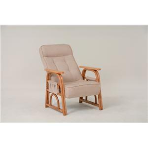 ギア付き座椅子/リクライニングチェア 【ナチュラル】 肘付き 籐製