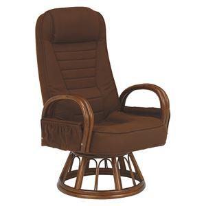 ギア付き回転座椅子/リクライニングチェア 【座面高37cm】 籐使用 肘付き ブラウン  - 拡大画像