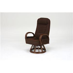 ギア付き回転座椅子/リクライニングチェア 【座面高37cm】 籐使用 肘付き ブラウン