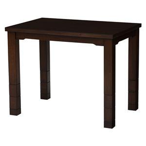 ダイニングこたつテーブル 本体 【長方形/幅90cm】 木製 高さ調節可 人感センター/継ぎ足付き ダークブラウン  - 拡大画像
