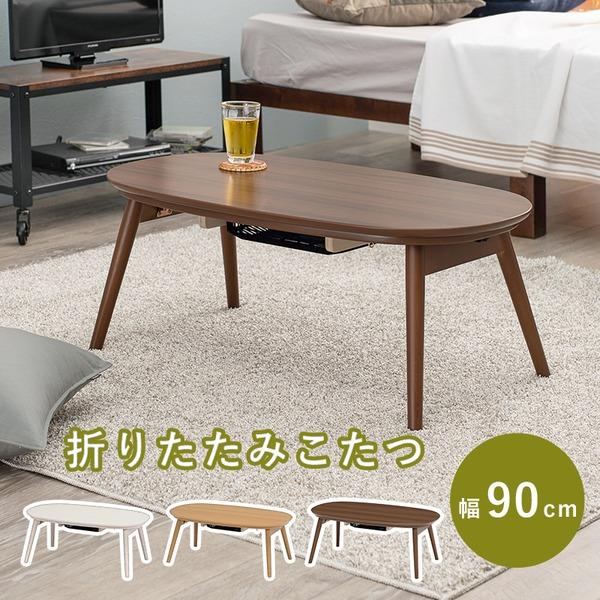 一人暮らしに最適なコンパクトサイズの「カジュアルこたつテーブル/折れ脚センターテーブル 本体 【幅90cm ブラウン】 オールシーズン可 『カルミナ』」