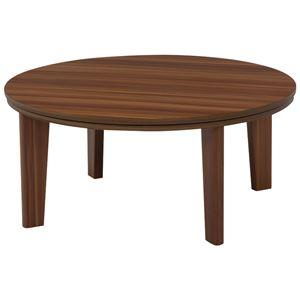 カジュアルこたつテーブル/ローテーブル 本体 【円形 直径80cm ブラウン】 リバーシブル天板 木目調 『アベル』 - 拡大画像