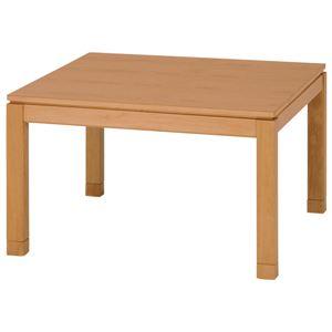 リビングこたつテーブル/センターテーブル 本体 【幅90cm ミドルタイプ/ナチュラル】 正方形 継ぎ足 『シェルタ』 - 拡大画像