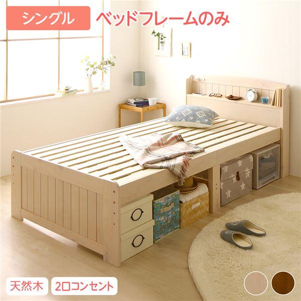 カントリー調 天然木 すのこベッド シングル