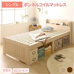 カントリー調 天然木 すのこベッド シングル(ボンネルコイルマットレス付き)布団対応 高さ調整可能 大容量ベッド下収納 『Ecru』 エクル ウォッシュホワイト 白