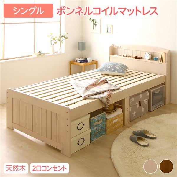 カントリー調 天然木 すのこベッド シングル(ボンネルコイルマットレス付き)布団対応 高さ調整可能 大容量ベッド