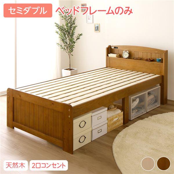 カントリー調 天然木 すのこベッド セミダブル(ベッドフレームのみ)布団対応 高さ調整可能 大容量ベッド下収納 『Ecru』 エクル ライトブラウン