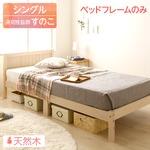 おすすめ  カントリー調 天然木 すのこベッド 木製『Mina』ミーナ